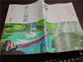 原版日本日文 新しい国语2 三角洋一.相泽秀夫著 东京书籍 2015年 16开平装