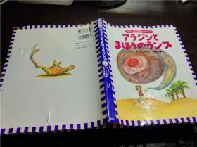 原版日本日文 アラジンとまほうのうンプ 齐藤洋 文 大16开硬精装