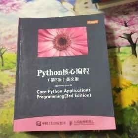 Python核心编程 第3版 英文版