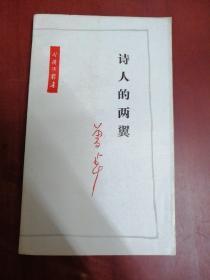诗人的两翼【36开作者签名本】