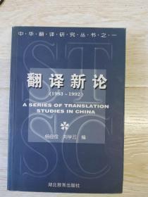 翻译新论: 1983~1992..