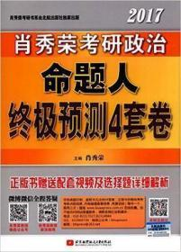 肖秀荣2017考研政治命题人终极预测4套卷