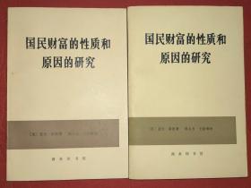 《国民财富的性质和原因的研究 》(上下)(品相好,老版1印)