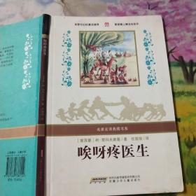 唉呀疼医生:名家名译典藏书系