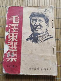 1946年《毛泽东选集》第一册。