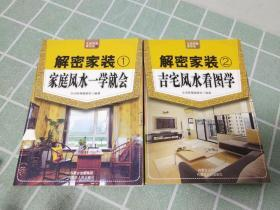 【两本合售】 解密家装 1 家庭风水一学就会/2 吉宅风水看图学 内蒙古人民 (2010年一版一印5000册)