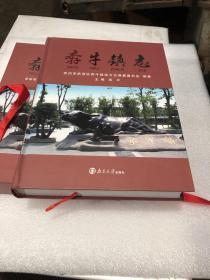 奔牛镇志 (常州地方志,精装有函套,全新库存,原价280元)