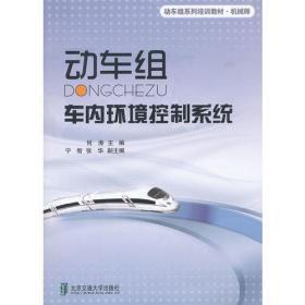 动车组系列培训教材·机械师:动车组车内环境控制系统