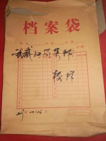 武威汉简集释校样(8开136页)