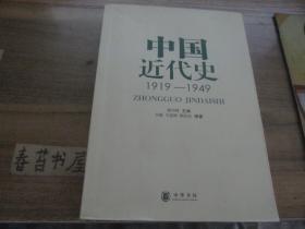 中国近代史【1919---1949】