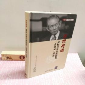 """济世有道:解析台湾长庚医院""""合理化""""管理 王永庆管理思想丛书(精装)"""