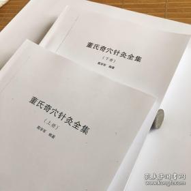 董氏奇穴针灸全集【上下册】