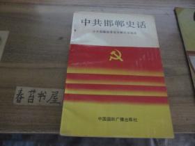 中共邯郸史话----新民主主义革命时期