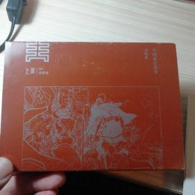 中国成语故事 谋略篇(3册)