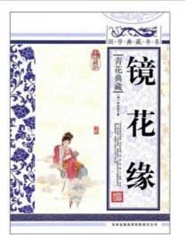 【送赠书】青花典藏:镜花缘(珍藏版)清:李汝珍