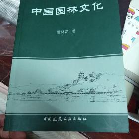 中国园林文化