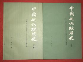 《中国近代经济史》(上下)(近全新,1印)