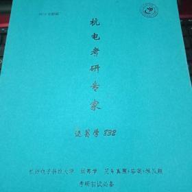2020全新版   杭州电子科技大学    832 运筹学   历年真题+答案+模拟题  考研初试必备