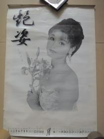 挂历 1998年明星 艳姿(12张全)