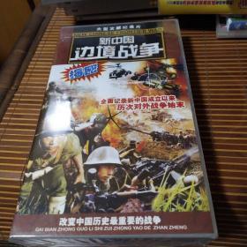 VCD 大型文献纪录片《新中国边境战争揭秘》(10碟装、未拆封)