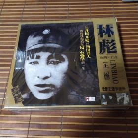 VCD:林彪1907——1971(上下)