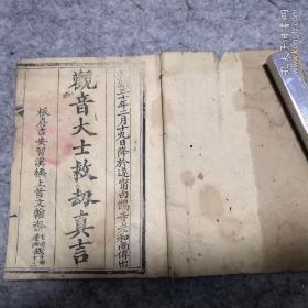 《观音大士救劫真言》品好不缺字,1册全,光绪三十年,吉安文瀚斋存版,后有印送明细。