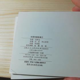 东周列国故事2(3册)