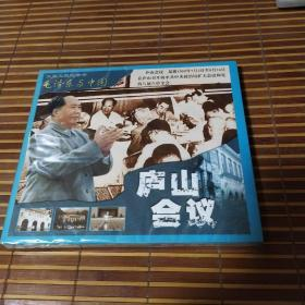 VCD 大型文献纪录片《庐山会议》2005(单碟装、未拆封)