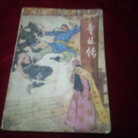 童林传(前传下部)