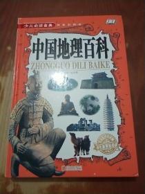 中国地理百科