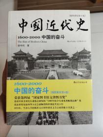 中国近代史(徐中约,无塑封)