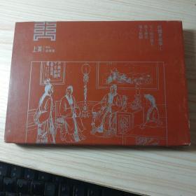红楼梦故事 1(3册)