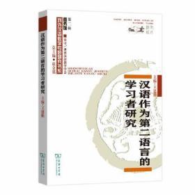 汉语作为第二语言的学习者研究