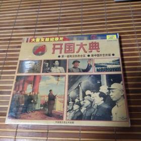 大型文献纪录片光盘 开国大典  VCD未拆封