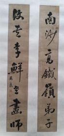 中国著名教育家、复旦大学创始人、震旦大学首任校长、爱国人士、耶稣会神学博士~~马良(相伯)书法对联!~~~墨黑如睛