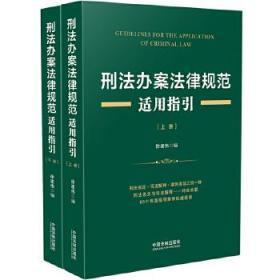 刑法办案法律规范适用指引
