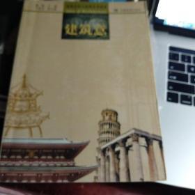 建筑意——建筑文化与建筑艺术读本