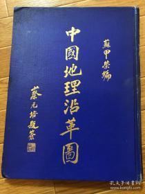 N 中国地理沿革图 民国14年