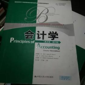 会计学(英文版·第23版)