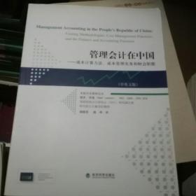 管理会计在中国:成本计算方法、成本管理实务和财会职能(中英文版)