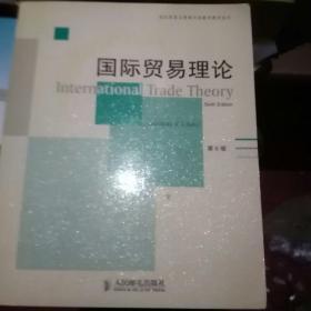 国际贸易与管理双语教学教材系列:国际贸易理论(第6版)