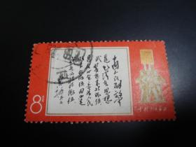 邮票   文11  题词   旧全