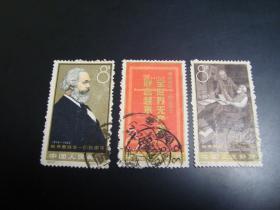 邮票   纪98  马克思   旧全