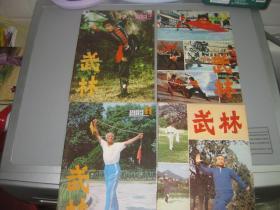 武林 1983-9~12总24~27共4期