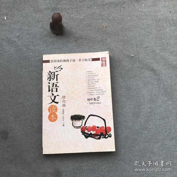 新语文读本:初中卷2(修订版)