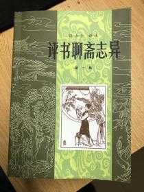 评书聊斋志异(全6集)