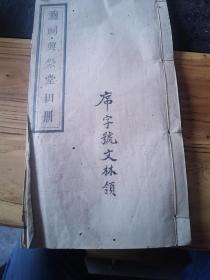 咸丰木刻版地方文献,少见姓氏,鲍祠兴祭堂田册,27.5X15Cm一本内容全里面有十多页虫蛀比较多整体还是可以阅读