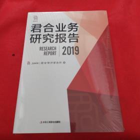 君合业务研究报告2019