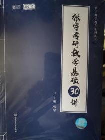 2021张宇考研数学基础30讲
