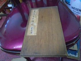 民国版折叠式字帖 《米南宫木兰辞》   B6